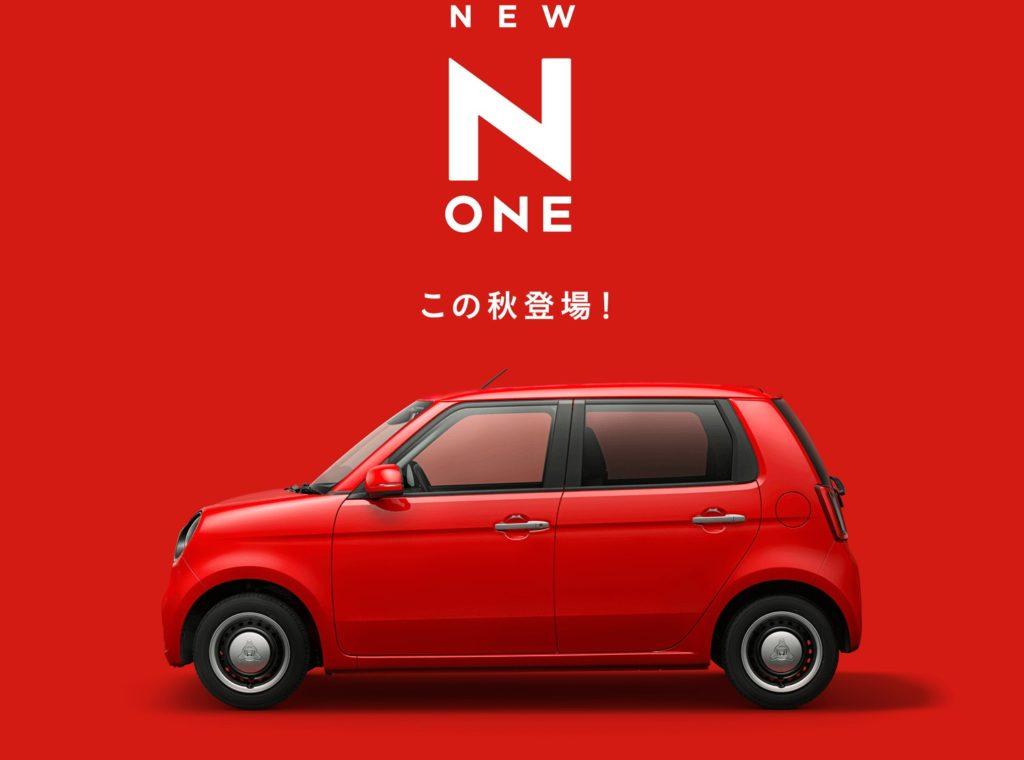 ホンダ新型N-ONEの3つのグレードと価格!現行N-ONEとの違いはどこ?